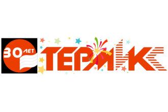В мае исполняется 30 лет «ТермИКС»!